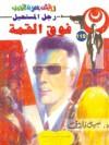 فوق القمة - نبيل فاروق