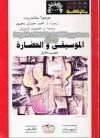 الموسيقى والحضارة - الجزء الأول - هوجولا يختنتريت, أحمد حمدي محمود, حسين فوزي
