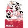 海月姫 6 [Kuragehime] - Akiko Higashimura, 東村 アキコ