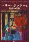 ハリー・ポッターと秘密の部屋 - J.K. Rowling