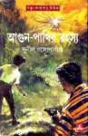 আগুন পাখির রহস্য - Sunil Gangopadhyay