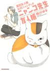 ニャンコ先生友人帳 夏目友人帳公式ニャンブック - Yuki Midorikawa