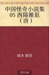 Chugoku kaiki shosetsushu 05 yuyozasso (to) (Japanese Edition) - Kidō Okamoto