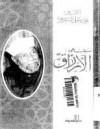 تلك هي الارزاق - محمد متولي الشعراوي