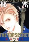 Himitsu - The Top Secret, #2 - Reiko Shimizu, 清水 玲子