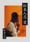 Matsumoto Hitoshi Ai - Hitoshi Matsumoto