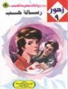 رسالة حب - نبيل فاروق