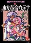 少女革命ウテナ 4 - Chiho Saitou