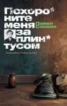 Похороните меня за плинтусом - Павел Санаев