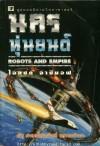 นครหุ่นยนต์ - Isaac Asimov, ระเริงชัย, ณัฐ ศาสตร์ส่องวิทย์