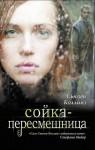 Сойка-пересмешница (Голодные игры, #3) - Suzanne Collins