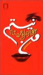 من آناکارنینا نیستم - چیستا یثربی, Mohsen Jazaeri, Jackline Haghshenas