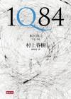 1Q84 [Book 2 7月-9月] - Haruki Murakami, 賴明珠