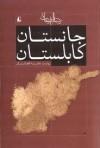 جانستان کابلستان - رضا امیرخانی