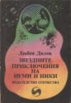 Звездните приключения на Нуми и Ники - Lyuben Dilov, Любен Дилов