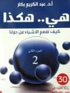هي.. هكذا: كيف نفهم الأشياء من حولنا #2 - عبد الكريم بكار