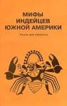 Мифы индейцев Южной Америки. Книга для взрослых - Anonymous Anonymous