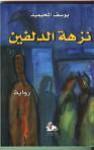 نزهة الدلفين - يوسف المحيميد