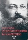 Σύγχρονη επιστήμη και αναρχισμός - Pyotr Kropotkin