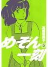 めぞん一刻10 (Maison Ikkoku, #10) - Rumiko Takahashi