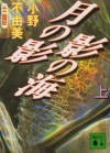 月の影 影の海 1 [Tsuki no Kage, Kage no Umi] - Fuyumi Ono, 小野 不由美, Akihiro Yamada, 山田 章博
