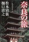 Nara No Tabi - Seicho Matsumoto, 樋口 清之