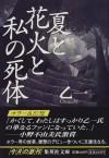 夏と花火と私の死体 - Otsuichi, 乙一