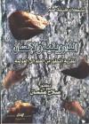 الداروينية والإنسان: نظرية التطور من العلم إلى العولمة - صلاح عثمان