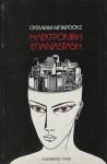 Ηλεκτρονική επανάσταση - William S. Burroughs