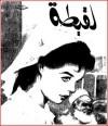 لقيطة - محمد عبد الحليم عبد الله