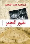 طيور العنبر - إبراهيم عبد المجيد, Ibrahim Abdel Meguid