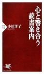 心と響き合う読書案内 - Yōko Ogawa