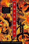 Rashomon and Other Stories - Ryūnosuke Akutagawa, Takashi Kojima, Howard Hibbett, M. Kuwata