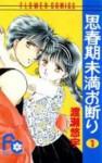 Shinshunki Miman Okotowari, Vol. 01 - Yuu Watase