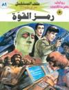 رمز القوة - نبيل فاروق