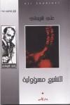 التشيع مسئولية - Ali Shariati, Ali Shariati