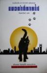 แมวดำที่หายไป - กันยารัตน์, เรืองเดช จันทรคีรี