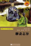 Strange Tales of a Lonely Studio (a classic literature work with a collection of about 500 stories by Pu Songling of the Qing Dynasty) (Chinese Edition) -- BookDna Famous Children's Literature - Pu SongLing