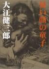 Ureigao no dōji - Kenzaburō Ōe