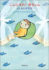 こんにちわ!赤ちゃん (新潮文庫) - Banana Yoshimoto, よしもと ばなな