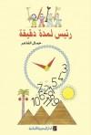 رئيس لمدة دقيقة - جمال الشاعر