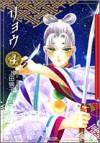 Ryō: 4 - Rinko Ueda