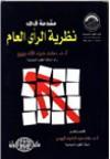 مقدمة في نظرية الرأي العام - حامد ربيع, حامد عبد الماجد قويسي