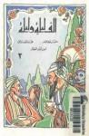 كتاب الف ليلة وليلة - الجزء الثاني - Anonymous, مجهول, أمين أحمد العطار, محمد أحمد, حسن جوهر