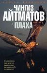 Плаха, Материнское поле - Chingiz Aitmatov