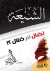 الشيعة: نضال أم ضلال ؟! - راغب السرجاني