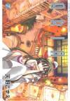 アリア 7 - Kozue Amano