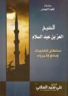 الشيخ العز بن عبد السلام: سلطان العلماء وبائع الأمراء - علي محمد الصلابي