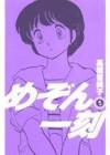 めぞん一刻5 - Rumiko Takahashi