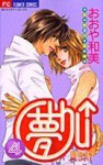 夢chu↑ 4 - Kazumi Ooya